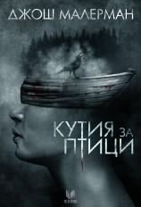 kutia_za_ptici_deja_book_cover