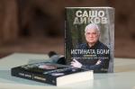 sasho_dikov-istinata-boli